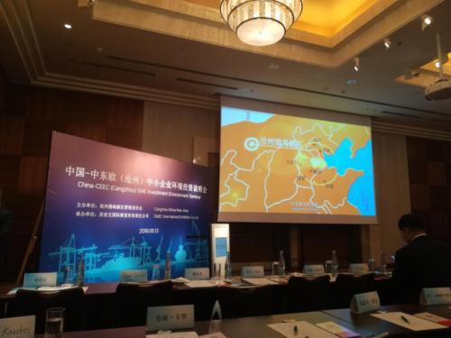 China - CEEC SME Investment Environment Seminar June 2019